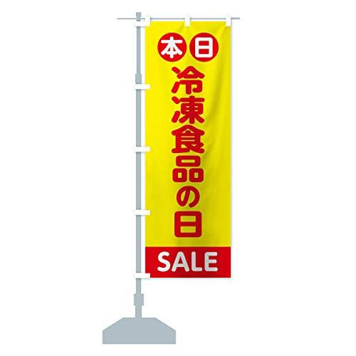 本日冷凍食品の日 のぼり旗 サイズ選べます(ショート60x150cm 左チチ)