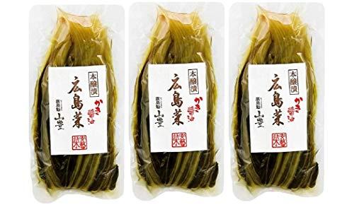 [山豊] 漬物 本醸漬 広島菜 かき醤油 150g×3