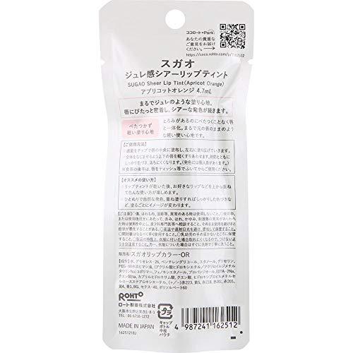 【2019年春発売】スガオ(SUGAO)ジュレ感シアーリップティント色づき続くアプリコットオレンジ