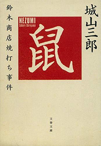 新装版 鼠―鈴木商店焼打ち事件 (文春文庫)