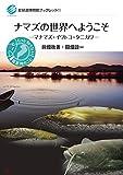 ナマズの世界へようこそ (琵琶湖博物館ブックレット)