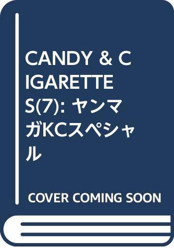CANDY & CIGARETTES(7) (ヤンマガKCスペシャル)