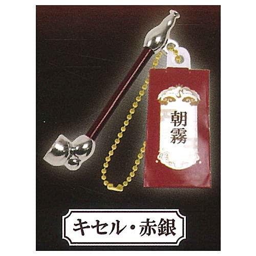 パイプ&キセルマスコットBC4 [4.キセル・赤銀](単品) ガチャガチャ カプセルトイ