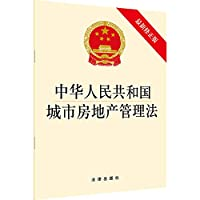 Urban Real Estate Administration Law of the People's Republic of China (the latest revision)(Chinese Edition)