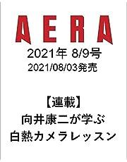 AERA (アエラ) 2021年 8/9 号 [雑誌]