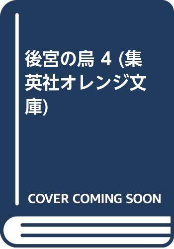 後宮の烏 4 (集英社オレンジ文庫)
