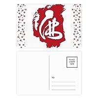仏教の赤文字図形の創造的な クリスマスの花葉書を20枚祝福する
