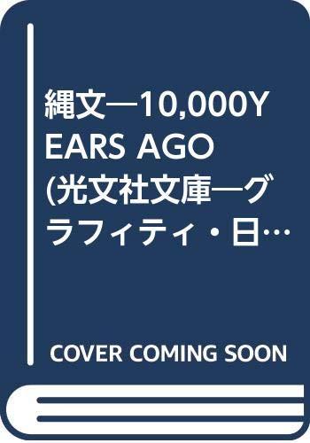 縄文―10,000YEARS AGO (光文社文庫―グラフィティ・日本謎事典)