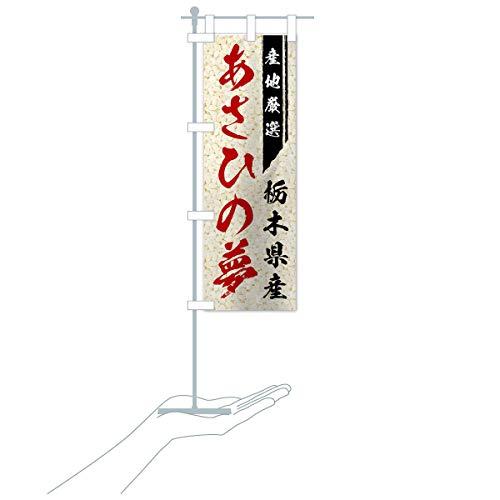 卓上ミニ栃木県産あさひの夢 のぼり旗 サイズ選べます(卓上ミニのぼり10x30cm 立て台付き)