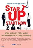 Start-up Start Now Start-up Start Now (Korean Edition)