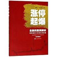 Daily limit detonation (master advanced version) trend quantitative trading series(Chinese Edition)