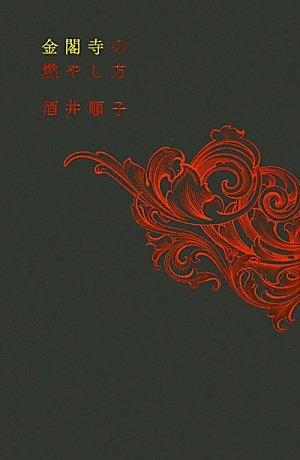 金閣寺の燃やし方 (100周年書き下ろし)