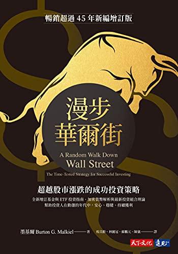 漫步華爾街:超越股市漲跌的成功投資策略(新編增訂版): A Random Walk Down Wall Street The Time-Tested Strategy for Successful Investing (Traditional Chinese Edition)