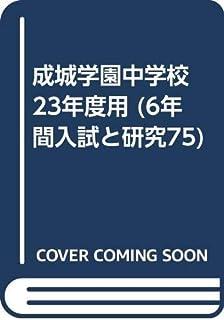 成城学園中学校 23年度用 (6年間入試と研究75)