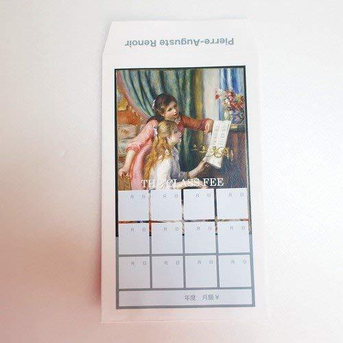 ピアノ 月謝袋10枚入り,ルノアール,Pierre Auguste Renoir,音楽教室封筒,会費袋,ピアノグッズ