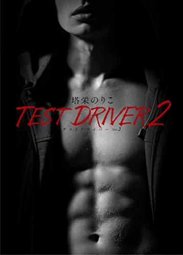 テスト・ドライバー2 (BL桃色図書室)