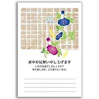 暑中見舞い(8枚セット)【私製はがき】ポストカード 挨拶状(postc_syo_13)