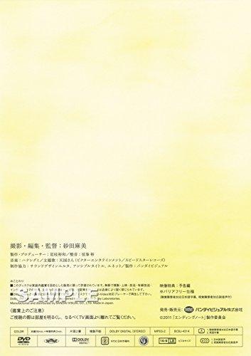 エンディングノート[DVD]