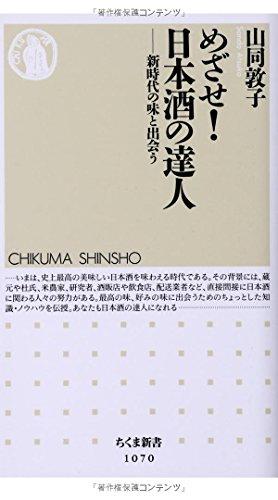 筑摩書房『めざせ!日本酒の達人 新時代の味と出会う』