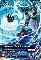 ガンバライジング/バッチリカイガン6弾/K6-006 仮面ライダーゴースト イッキュウ魂 R