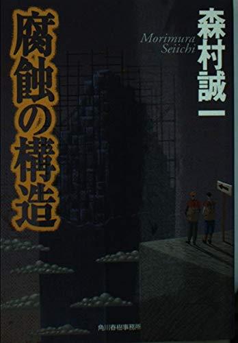 腐蝕の構造 (ハルキ文庫)