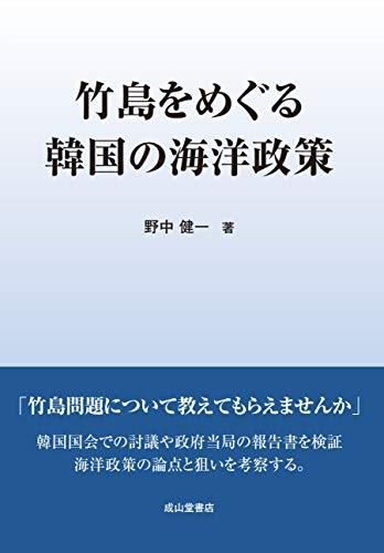 竹島をめぐる韓国の海洋政策