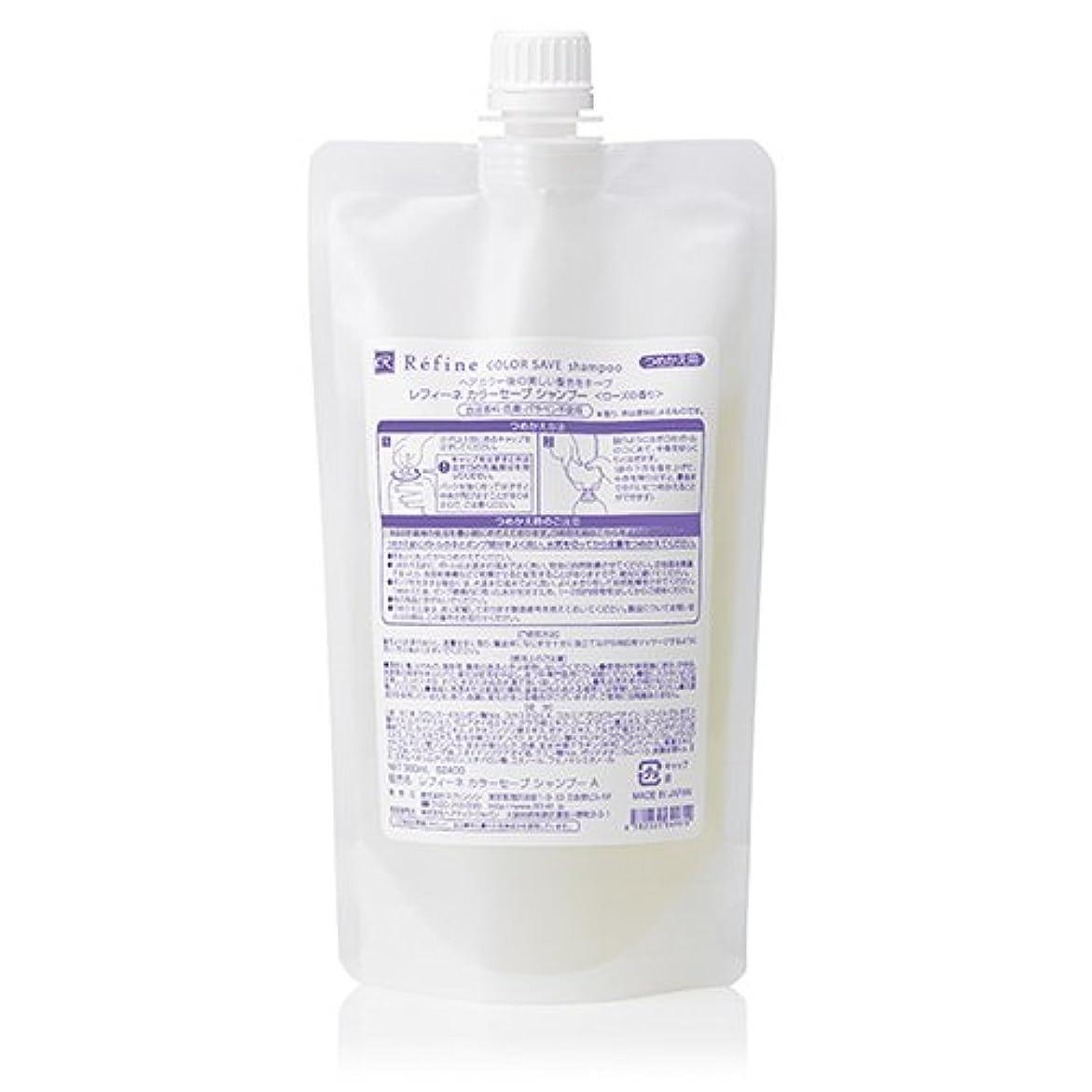 エイズペンダント動くレフィーネ カラーセーブシャンプー 380mL(詰替え用)ラベンダーの香り