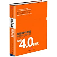 Retail 4.0 era(Chinese Edition)