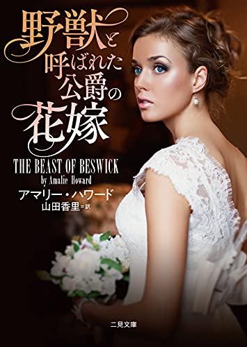 野獣と呼ばれた公爵の花嫁 (二見文庫 ザ・ミステリ・コレクション ー ロマンス・コレクション ー)