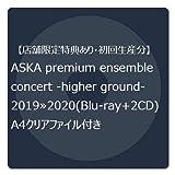 【店舗限定特典あり・初回生産分】ASKA premium ensemble concert -higher ground-2019≫2020(Blu-ray+2CD) + A4クリアファイル 付き