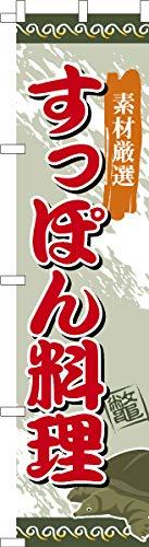 既製品のぼり旗 「すっぽん料理」スッポン 鼈 短納期 高品質デザイン 450mm×1,800mm のぼり