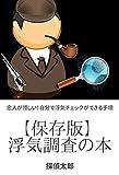【読み放題無料】浮気調査をしようか悩んでるアナタへ