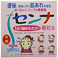 【指定第2類医薬品】山本漢方 センナ 顆粒S 1.5g×80 ×5