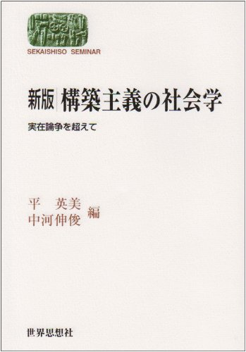 構築主義の社会学―実在論争を超えて (SEKAISHISO SEMINAR)