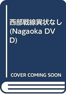 西部戦線異状なし (Nagaoka DVD)
