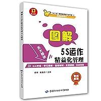 图解·5S运作精益化管理:图解·制造业精益管理读本