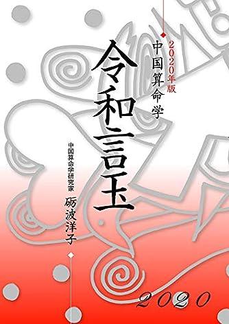 2020年版 中国算命学 令和言玉