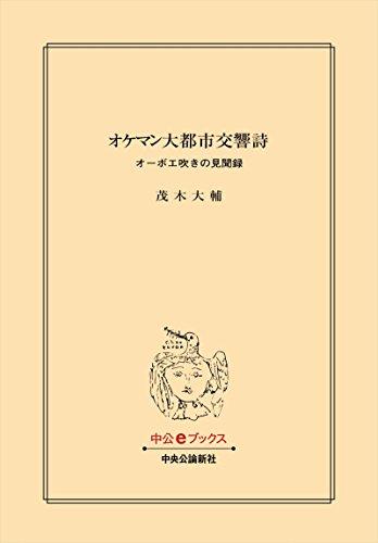 オケマン大都市交響詩 オーボエ吹きの見聞録 (中公文庫)