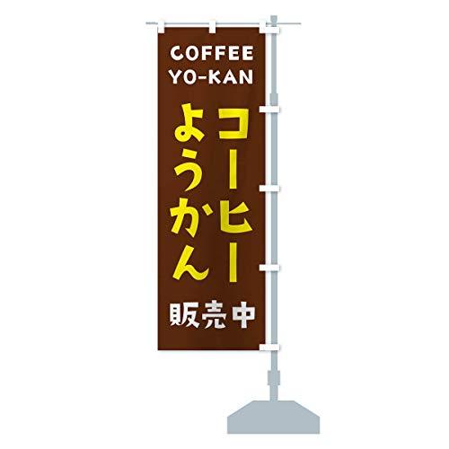 コーヒーようかん販売中 のぼり旗 サイズ選べます(コンパクト45x150cm 右チチ)