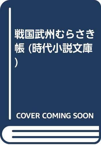 戦国武州むらさき帳 (時代小説文庫)の詳細を見る