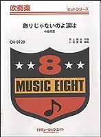 QH8128 飾りじゃないのよ涙は/中森明菜 / ミュージックエイト