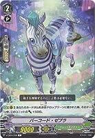 カードファイト!! ヴァンガード/V-EB04/058 バーコード・ゼブラ C