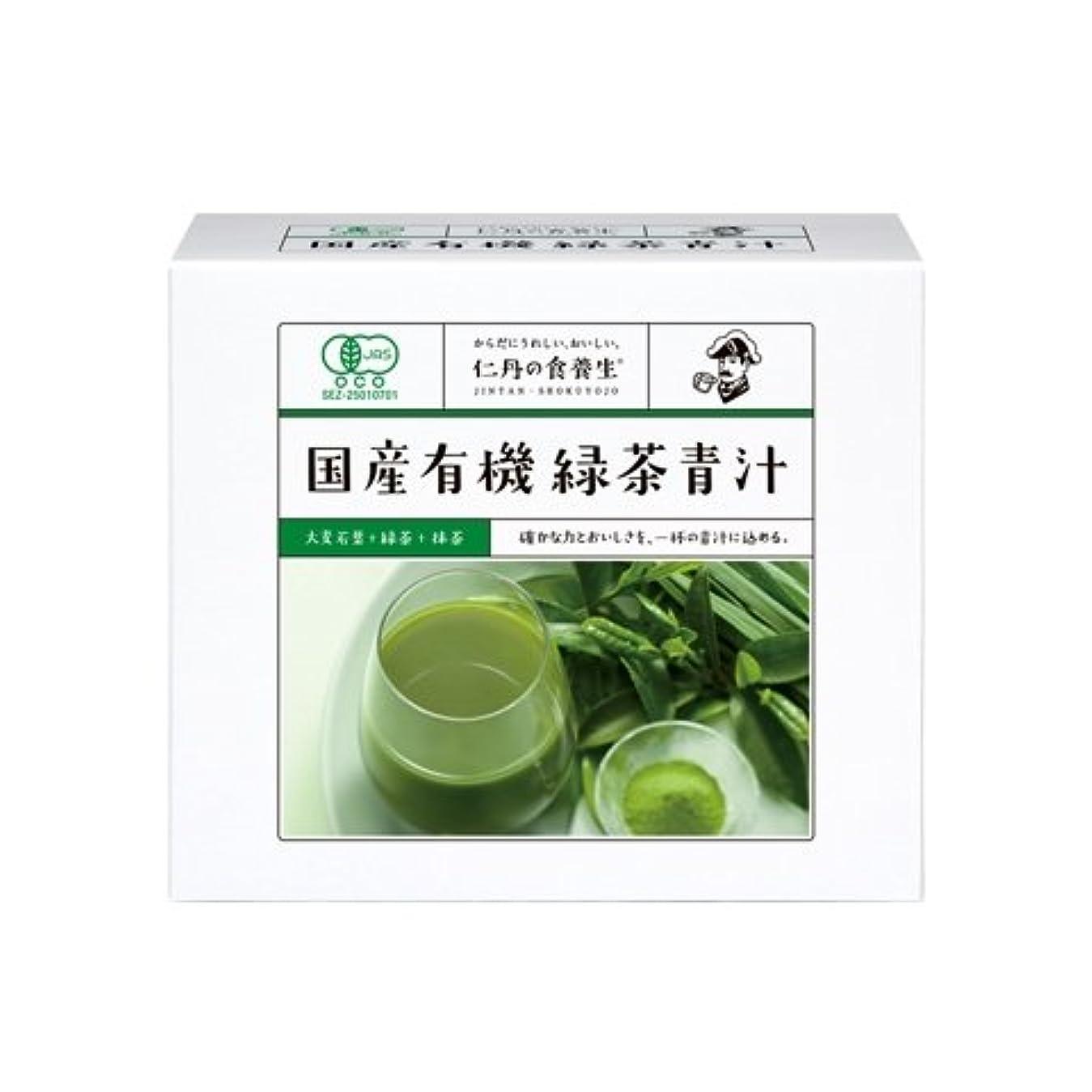 交換可能ランドリージョブ森下仁丹 国産有機緑茶青汁60包