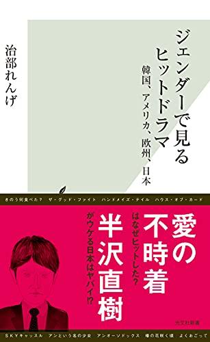 ジェンダーで見るヒットドラマ~韓国、アメリカ、欧州、日本~ (光文社新書)