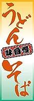 【受注生産】既製デザイン のぼり 旗 うどん そば 味自慢 1washoku101-c