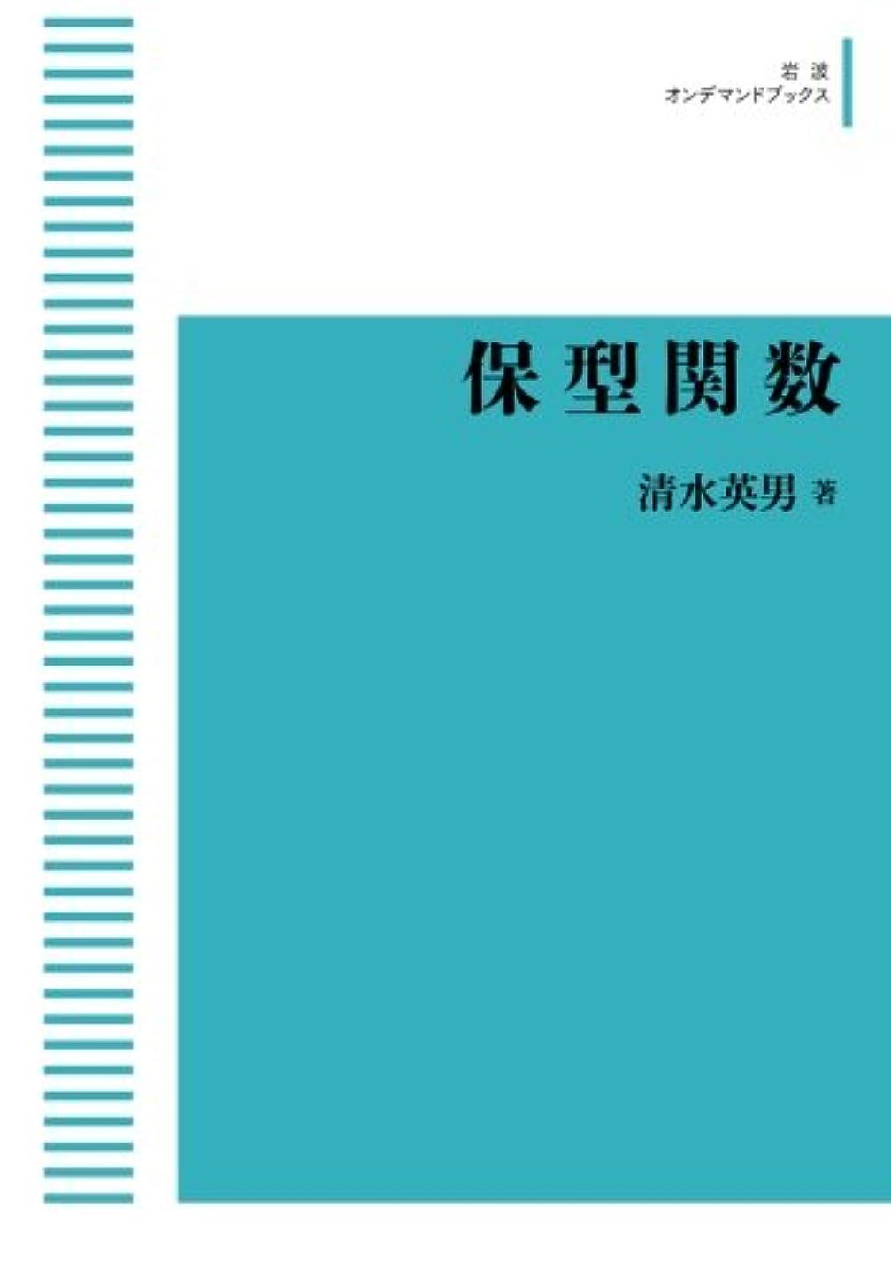 資本主義カメラ納税者保型関数 (岩波オンデマンドブックス)