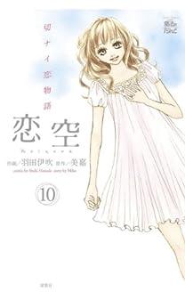 [羽田伊吹, 美嘉]の恋空~切ナイ恋物語~ : 10 (コミック魔法のiらんど)