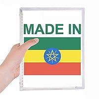 エチオピアカントリーラブに 硬質プラスチックルーズリーフノートノート