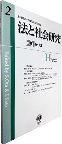 法と社会研究【第2号】