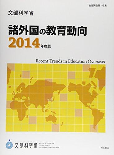 諸外国の教育動向 2014年版 (教育調査 第 149集)